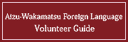 Aizu-Wakamatsu Foreign Langage Volunteer Guide